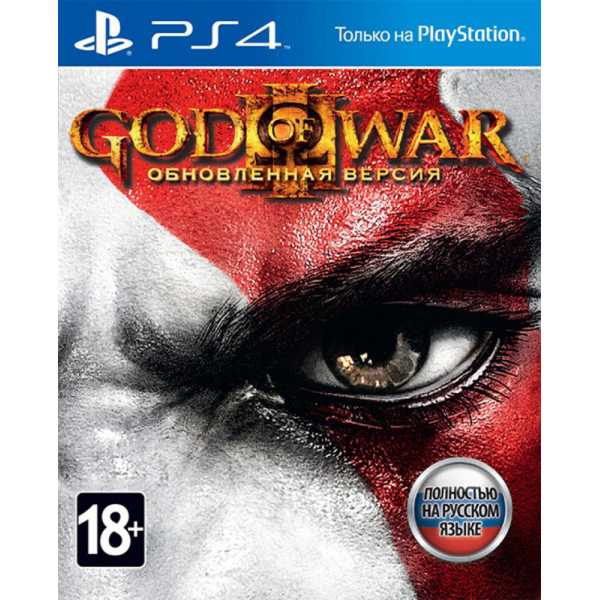 PS4 God of War 3