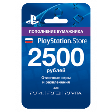 PS3/4 Playstation Network Card 2500 RR