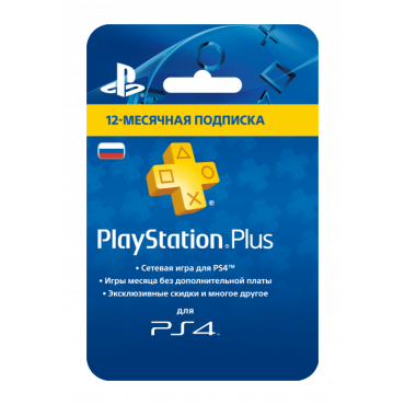 PS3 Playstation Plus Card 365 Days