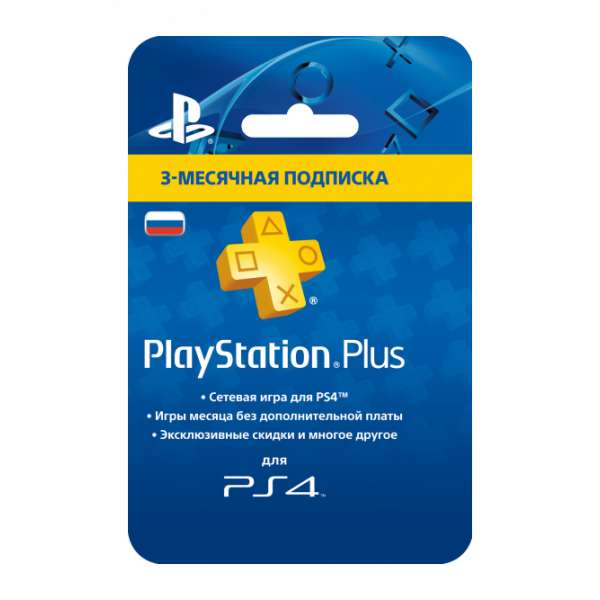PS3 Playstation Plus Card 90 Days