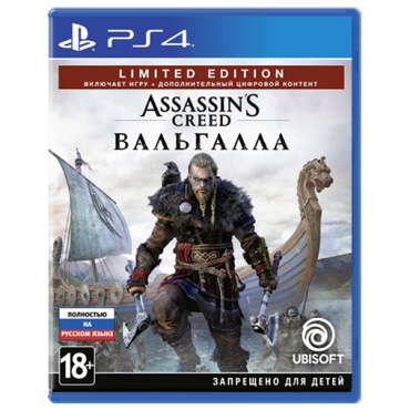 Assassins Creed: Вальгалла Limited Edition PS4