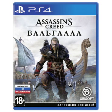 Assassins Creed: Вальгалла PS4