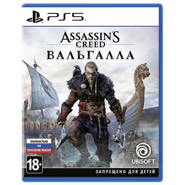 Assassin's Creed Valhalla/Вальгалла PS5