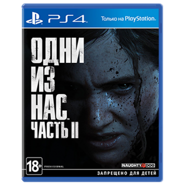 The Last of Us II / Одни из нас II