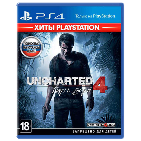 Uncharted 4 путь вора PS4