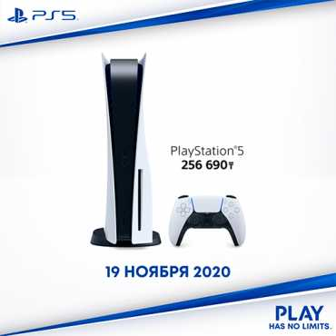 Консоль PlayStation®5